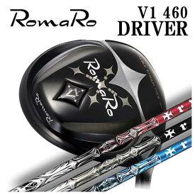 【特注カスタムクラブ】ロマロ RomaroRay V-V1- 460 ドライバーTRPX(ティーアールピーエックス)T-SERIES(ティーシリーズ)シャフト