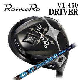 【特注カスタムクラブ】ロマロ RomaroRay V-V1- 460 ドライバーTRPX(ティーアールピーエックス)El Dorado(エルドラド) シャフト