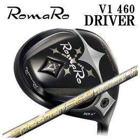 【特注カスタムクラブ】ロマロ RomaroRay V-V1- 460 ドライバー藤倉(Fujikura フジクラ)スピーダーエボリューション6 シャフト