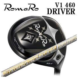 【特注カスタムクラブ】ロマロ RomaroRay V-V1- 460 ドライバー藤倉(Fujikura フジクラ)スピーダーエボリューション7 シャフト