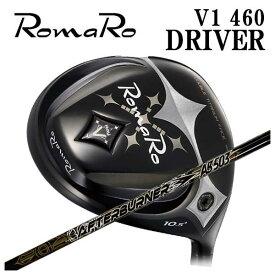 【特注カスタムクラブ】ロマロ RomaroRay V-V1- 460 ドライバーTRPX(ティーアールピーエックス)アフターバーナーAFTERBURNER AB503 シャフト