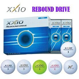ダンロップ ゼクシオ リバウンドドライブ ゴルフ ボールDUNLOP XXIO REBOUND DRIVE あす楽