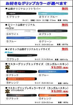 山田パター工房マシンミルドシリーズエンペラー2バーニングブラックパターEmperor2BurningBlack