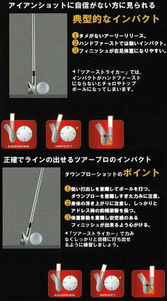 【練習器具】ツアーストライカーダウンブロー養成器具