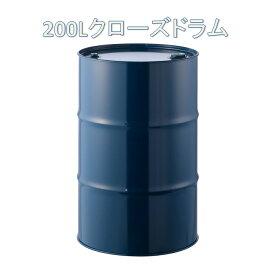 ドラム缶 200L クローズタイプ 【色指定不可】【送料無料】(北海道・沖縄・離島は除く)