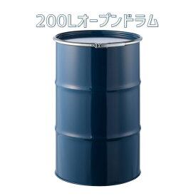 ドラム缶 200L オープンタイプ(内装無し) 【色指定不可】【送料無料】(北海道・沖縄・離島は除く)