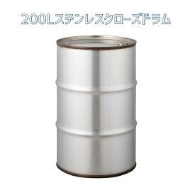 ステンレス ドラム缶 200L クローズタイプ 【送料無料】(北海道・沖縄・離島は除く)