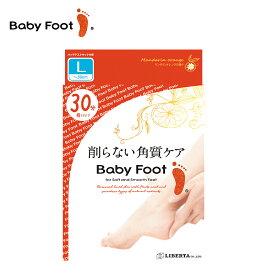【訳あり商品】【パッケージなしのため43%オフ】ベビーフット イージーパック 30分 Lサイズ 角質 角質ケア 足 かかと 踏める 靴下 足裏 フットケア フットケア用品 つるつる かかとケア 角質フッピーパック