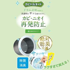 カビトルネード 再発防止クリーナー スティックタイプ ドラム式・縦型洗濯機に使える。カビ 汚れ ニオイを防ぐ洗濯時に振りかけるだけ