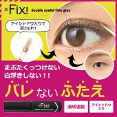 Fix!doubleeyelidfilmglue[Fix!ダブルアイリッドフィルムグルー/二重メイク(フィルムタイプ)/アイシャドウ]
