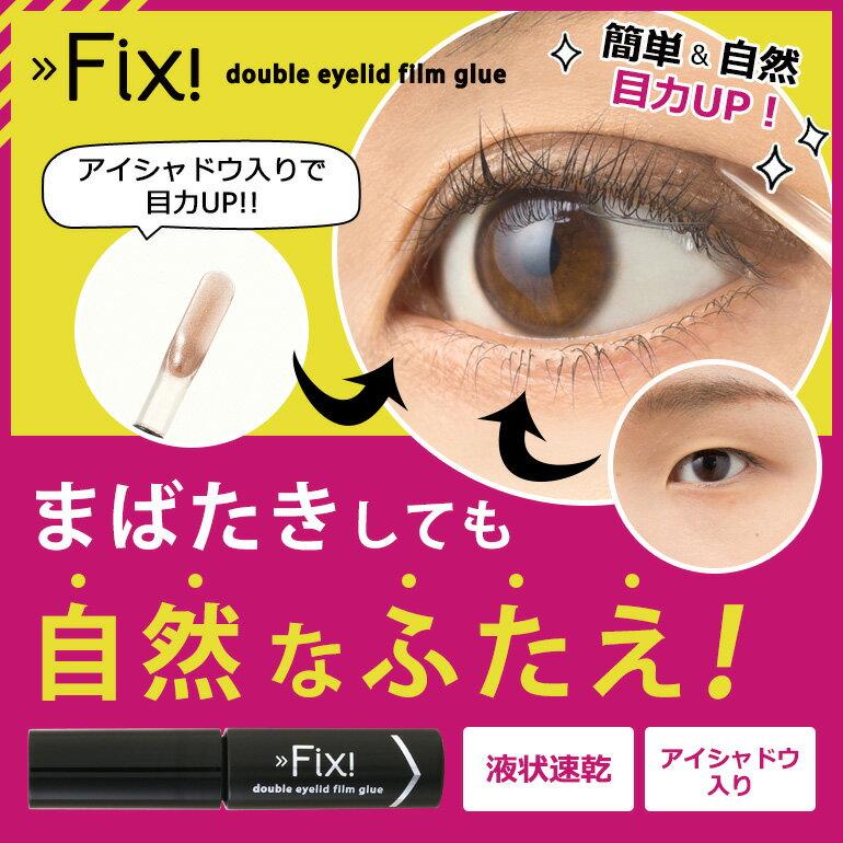 Youtubeで紹介された人気商品!Fix! double eyelid film glue[Fix!ダブルアイリッドフィルムグルー/二重メイク(フィルムタイプ)/アイシャドウ]リベルタ 二重のり 二重まぶた 二重シャドウ 目元にうれしい保湿成分配合!