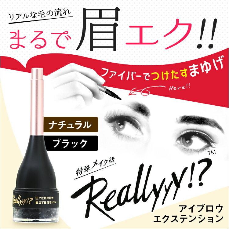 【おはよう日本で紹介】まちかど情報室 Reallyyy リアリー アイブロウ[ブラック/ナチュラル]リベルタ メイク ツケマユゲ 自宅で マユエク 短いまゆ 部分ぬけまゆ 薄まゆ 眉毛 まゆ毛 マロ眉 まゆ毛専用 Fix ファイバー