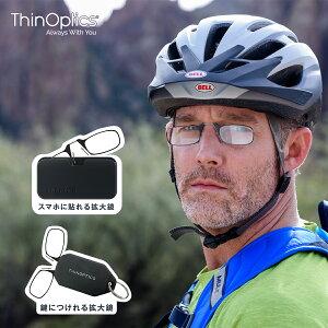 Thin Optics シン・オプティクス拡大鏡 ルーペ 眼鏡 めがね メガネ 人気 おススメ おすすめ かさばらない 厚さ2mm 重量2.5g ポリカーボネートレンズ 耐久性 折りたたみ 裏表のないレンズ スマホ貼