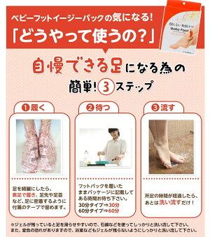 ベビーフットイージーパックSPT30分/60分削らない角質ケアでかかとケア[ベビーフット公式shop][かかときれいフットケアビューティフットつるつる足の角質角質除去フットひび割れ足裏ケア足の裏角質ダッピーペロリン]