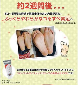 東京MX5時に夢中で紹介!角質角質除去かかと足裏ベビーフットイージーパック30分/60分かかとケアフットケアつるつる足の角質角質除去ひび割れ足裏ケア足の裏角質