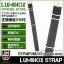 Luminox直営店 Strap NATO 22mm(Black) [ルミノックスストラップ/ナイロン/ベルト/22mm専用]