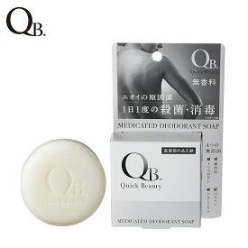 QB薬用デオドラントソープ わきが対策 ニオイ対策に ワキ、足、デリケートゾーンケア にも使える 体臭対策 石けん ワキガ 石けん せっけん イソプロピルメチルフェノール がニオイの原因 バクテリアを分解。無香タイプ