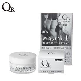 【公式】デオドラントクリーム QBW 30g qb薬用 qbクリーム デオドラント クリーム デオドラントクリーム QB薬用 qb QBクリーム デオドラントクリーム ワキガ 体臭 わきが 足のにおい 予防 対策 デオドラントクリーム 腋臭 消臭クリーム ラヴィリン メンズ