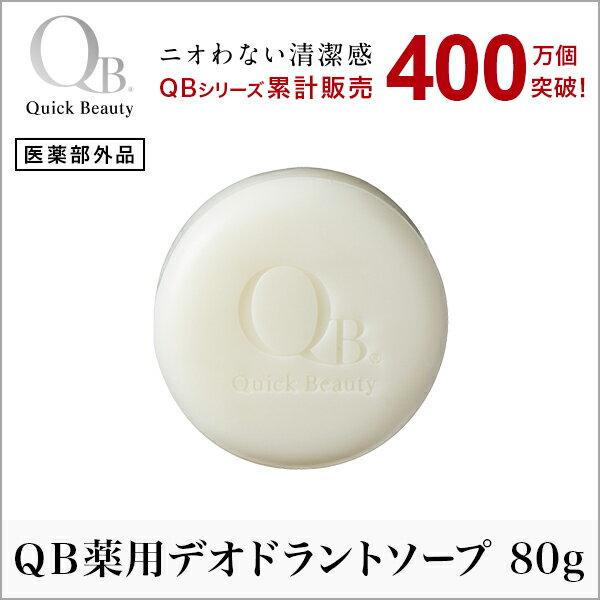 QB薬用デオドラントソープ わきが対策 ニオイ対策に ワキ、足、デリケートゾーンケア にも使える 体臭対策 石けん ワキガ 石けん イソプロピルメチルフェノール がニオイの原因 バクテリアを分解。無香タイプ