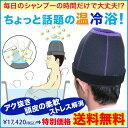 ケアナチュラル 頭の上に湯をためて毛穴を開かせる帽子【送料無料 代引手数料無料】[LB][育毛温泉キャップより リラク…