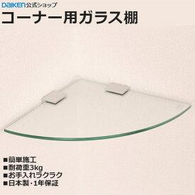 【アイデア収納】コーナー用ガラス棚【大建工業 ダイケンウェブショップ】