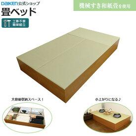 【機械すき和紙表を採用した畳ベッド】たたみベッド/ユニット畳/高床式/大容量収納付き【大建工業】【ダイケン】
