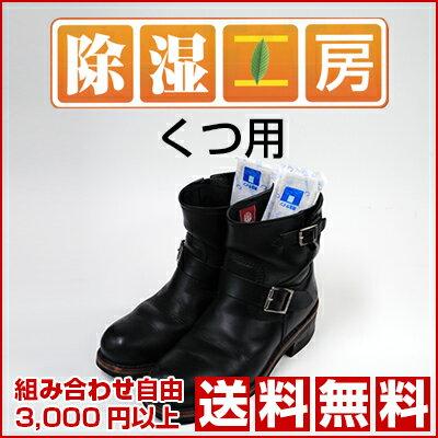 靴やブーツの湿気を吸収する除湿剤・除湿材【除湿工房 くつ用】【大建工業 ダイケンウェブショップ】