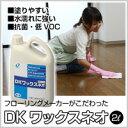 大建工業 床用ワックス DKワックスネオ(2L) 【フローリング用 フロアー用ワックス フローリングワックス 掃除 道具 床掃除】