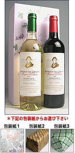 ボルドー赤白ワインギフトセット マルキ シャス(カートン箱入り)02P17Aug11【楽ギフ_包装選択】【楽ギフ_のし宛書】【楽ギフ_メッセ入力】【楽ギフ_名入れ】