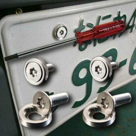 【盗難防止率UP!】(ねじ4本&ワッシャー4枚セット+レンチ1本) ナンバープレート 盗難防止 セキュリティ ボルト+レンチセット M6×20 車・バイクのナンバープレート用 (シルバー)