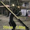 鉄バット 【小・中学生用トレーニングバット】全長70cm 重量1.8kg 金属バット