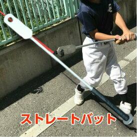 ストレートバット【体幹トレーニングバット】 全長63.5cm 金属バット