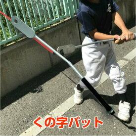 【インサイドアウトのスイング取得】くの字型バット 全長63.5cm 金属バット