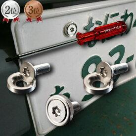 【盗難防止率UP!】(ねじ3本&ワッシャー3枚セット+レンチ1本)ナンバープレート 盗難防止 セキュリティ ボルト+レンチセット M6×20 車・バイクのナンバープレート用 (シルバー)