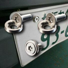 【盗難防止率UP!】(ねじ3本&ワッシャー3枚セット)ナンバープレート 盗難防止 セキュリティ ボルト M6×20 車・バイクのナンバープレート用 (シルバー)レンチ無し