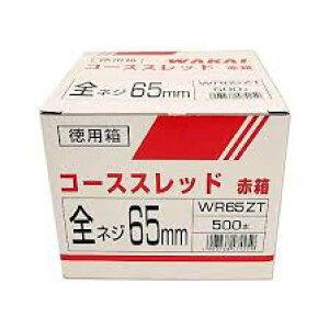 【WAKAI】若井産業 コーススレッド 赤箱徳用 半ねじ120mm 150本入 WR120HS
