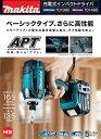 大吉屋オリジナル マキタ 14.4V充電式インパクトドライバ【最新】 白 TD138DRFXW バッテリ(3.0Ah)1個 充電器1個 ケース付き