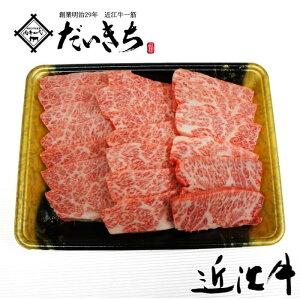 近江牛カルビ焼肉 800g(400gx2)