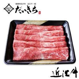 近江牛すきやき用切り落とし(モモ・バラ) 2000g(500gx4)