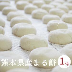 丸餅餅お餅おもち熊本県産1kg約18個ヒヨクもち米無添加