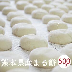 丸餅500g(8個〜10個)熊本県産お餅もちヒヨクもち米無添加お餅