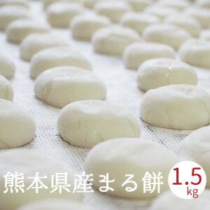 送料無料 丸餅 餅 おもち 熊本県産 1.5kg 約28個 こもち ヒヨクもち米 無添加 お餅 レシピ豊富 雑煮 焼き餅 きな粉餅 磯辺焼き お雑煮 ぜんざい おしるこに最適 お正月用お餅 餅つき [角餅 切り餅 訳あり]ではございません