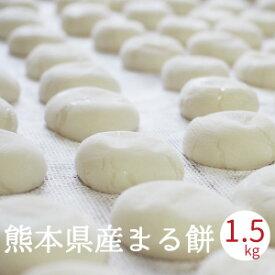 丸餅 餅 1.5kg 約28個 おもち 熊本県産 こもち ヒヨクもち米 無添加 お餅 レシピ豊富 雑煮 焼き餅 きな粉餅 磯辺焼き お雑煮 ぜんざい おしるこに最適 お正月用お餅 餅つき [角餅 切り餅 訳あり]ではございません 送料無料