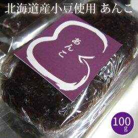 【北海道十勝産あずきで作った高級あんこ】100g入り あんこもち、ぜんざい・おしるこに最適です!