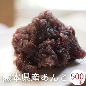【北海道十勝産あずきで作った高級あんこ】500g入り あんこもち、ぜんざい・おしるこに最適です!