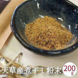 煮干し粉 煮干し 粉末 無添加  100g x2袋入り 熊本県 天草産  煮干し粉末  無添加 国産 出汁 煮干し粉 煮干し粉末 うるめいわし カルシウム 大吉だし にぼし粉 粉末出汁 粉末だし 送料無料