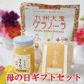 送料無料母の日ギフトプレゼント国産はちみつと大麦グラノーラときな粉のセット純粋蜂蜜非加熱贈り物母の日ギフト
