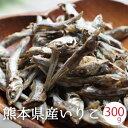 いりこ 煮干し 国産 熊本県産 300g 煮干し 食べるいりこ 食べる煮干し 無添加 無塩 出汁 健康おやつ カルシウム 間食…