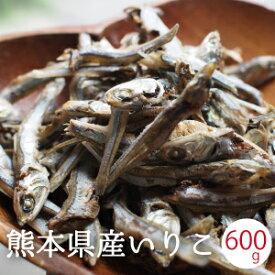 いりこ 煮干し 国産 熊本県産 600g (300g x2袋入り) 煮干し 食べるいりこ 食べる煮干し 無添加 出汁 健康おやつ カルシウム 間食にぴったり ダイエット 送料無料 訳あり 訳アリ