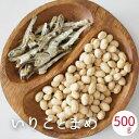 煎り大豆 いりこ 500g いりことまめ 健康おやつ いり大豆 国産 九州産 焙煎大豆 豆 炒り豆 煎り豆 天草産いりこ つま…
